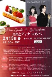 flyer 20160213