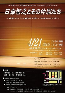 flyer20180421-3